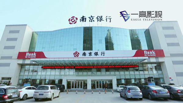 南京银行long8国际平台分行20周年庆微电影