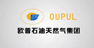 欧普石油天然气集团long8国际手机版