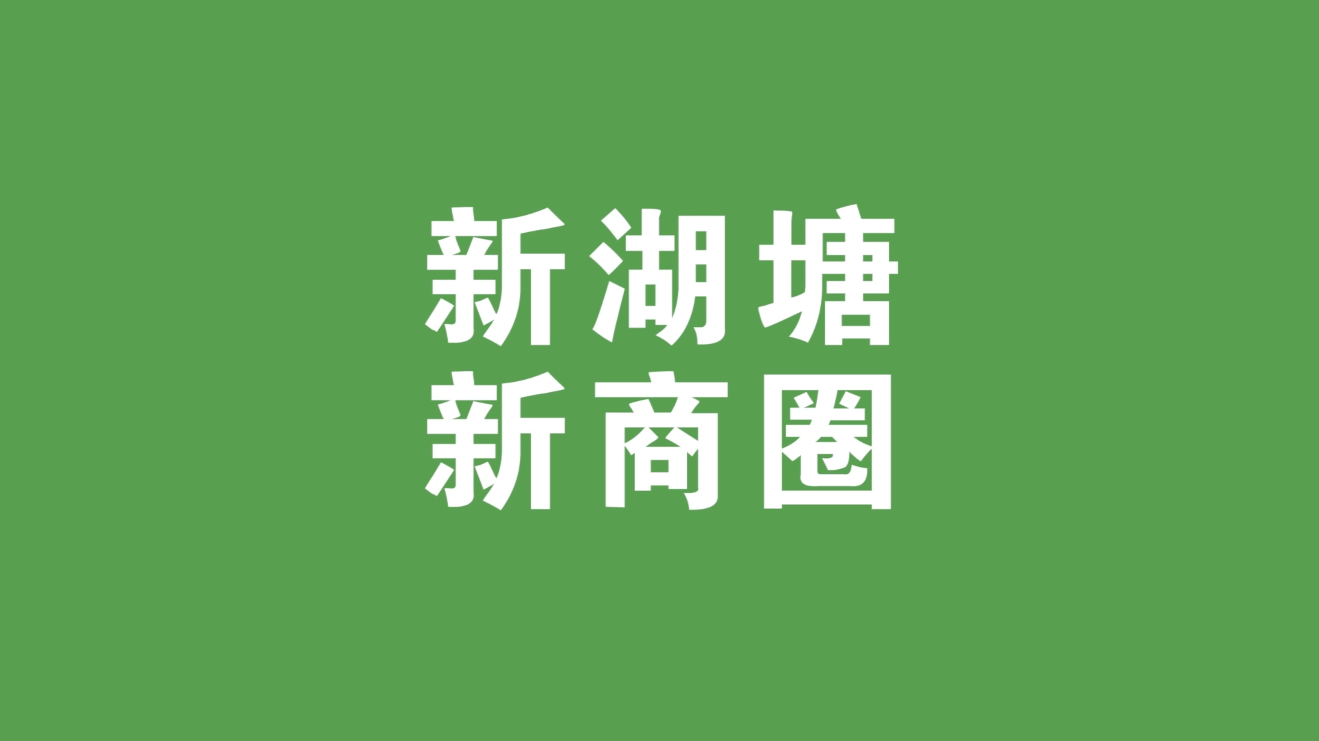 湖塘购物节long8国际手机版